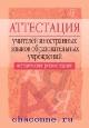 Аттестация учителей иностранных языков образ. учреждений